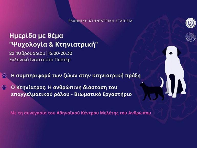 αφίσα, ημερίδα με θέμα ψυχολογία & κτηνιατρική