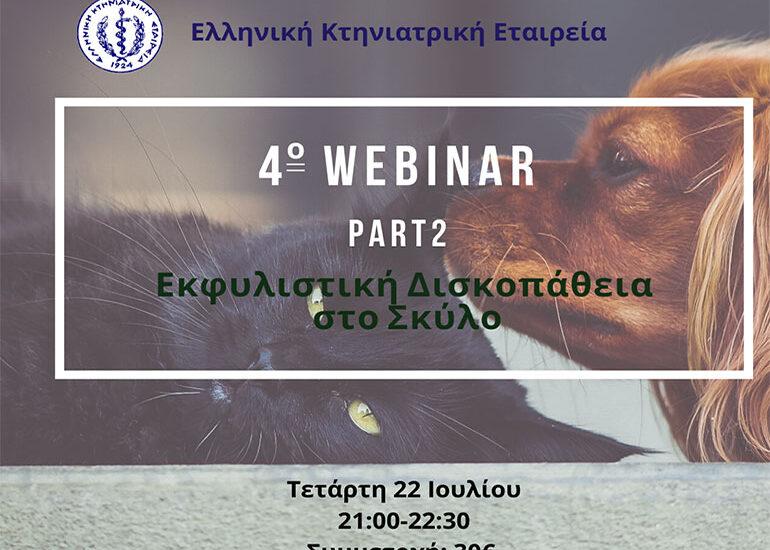 4ο Webinar, part 2: Εκφυλιστική Δισκοπάθεια στο Σκύλο
