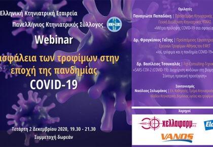 Ένας από τους τομείς που αναμφίβολα δοκιμάζονται την εποχή της πανδημίας SARS-COV-2 είναι η ασφάλεια των τροφίμων και οι προφανείς επιπτώσεις στην δημόσια υγεία. Ο κλάδος δημόσιας υγείας και τροφίμων της Ελληνικής Κτηνιατρικής Εταιρείας σε συνεργασία με τον ΠΚΣ διοργανώνει την Τετάρτη 2 Δεκεμβρίου στις 19:30 το βράδυ διαδικτυακό επιστημονικό σεμινάριο (webinar) με θέμα «Η ασφάλεια των τροφίμων στην εποχή της πανδημίας COVID-19» όπου καλεσμένοι ειδικοί επιστήμονες θα αναλύσουν τα μέτρα πρόληψης, τους κινδύνους, αλλά και τη διαχείριση τους. Το σεμινάριο θα απευθύνεται σε κτηνιάτρους, σε άλλους επιστήμονες που ασχολούνται με την ασφάλεια τροφίμων, καθώς και σε στελέχη της βιομηχανίας τροφίμων. Οι ομιλητές και τα θέματα που θα αναλύσουν είναι τα εξής: • Παναγιώτα Παπαδάκη, Προϊσταμένη Κτηνιατρικής Δημόσιας Υγείας, Γενική Διεύθυνση Κτηνιατρικής ΥΠΑΑΤ «Μέτρα πρόληψης COVID 19 στα σφαγεία» • Δρ. Φραγκίσκος Γαΐτης, Προϊστάμενος Εργαστηρίων Δοκιμών και Ερευνών Τροφίμων Αθήνας του ΕΦΕΤ «Ιοί, τρόφιμα και η πανδημία COVID-19» • Δρ. Βασίλειος Τσουκαλάς Fqt-Consulting -Τεχνικός σύμβουλος «SARS-COV-2 (COVID-19) : ΔΙΑΧΕΙΡΙΣΗ ΚΙΝΔΥΝΩΝ ΣΤΗ ΒΙΟΜΗΧΑΝΙΑ ΤΡΟΦΙΜΩΝ. ΣΥΝΤΟΜΗ ΠΡΑΚΤΙΚΗ ΠΡΟΣΕΓΓΙΣΗ» Η συμμετοχή είναι δωρεάν. Εγγραφείτε εδώ. Σας περιμένουμε όλους! Συντονιστής: Νικόλαος Σολωμάκος Επίκουρος Καθηγητής, Εργαστήριο Υγιεινής Τροφίμων Ζωικής Προέλευσης, Τμήμα Κτηνιατρικής Πανεπιστήμιο Θεσσαλίας, Γραμματέας Κλάδου Κτηνιατρικής δημόσιας υγείας και τροφίμων