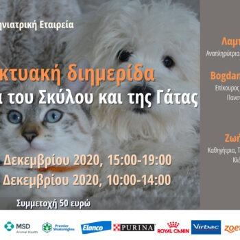 Διαδικτυακή διημερίδα, Νεφρολογία του Σκύλου και της Γάτας